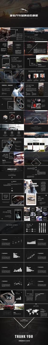 Jaguar捷豹汽车营销策划品牌宣传PPT模板