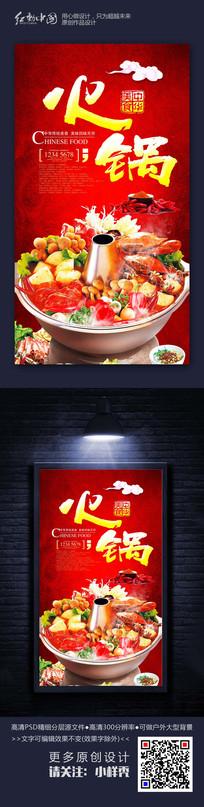 创意精品最新火锅美食餐饮海报