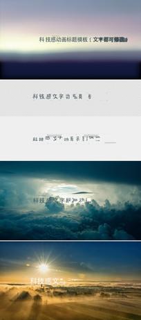 多款科技感文字标题字幕出现动画ae模板