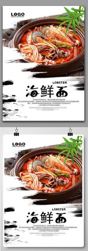 海鲜面海报设计