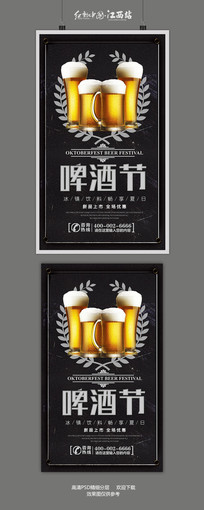 黑色创意啤酒节美食节活动海报
