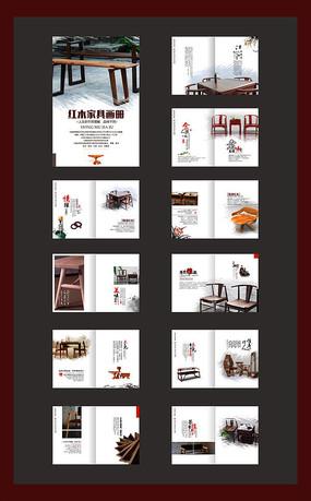 红木家具画册设计模板