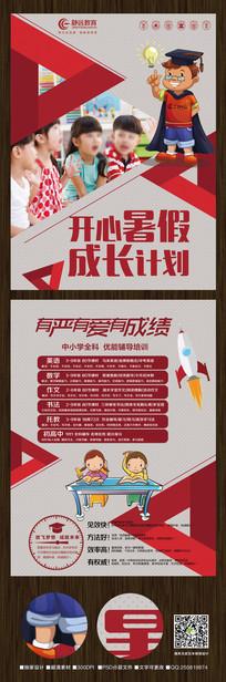红色暑假辅导班招生宣传单