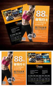 健身房健美宣传单页