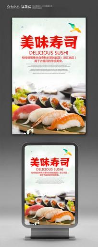 简约创意美味寿司促销海报
