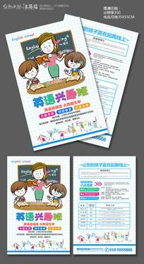 简约英语培训班暑假班招生宣传单