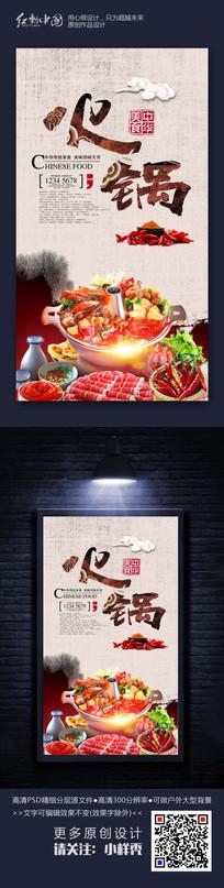 精品最新时尚火锅美食餐饮海报