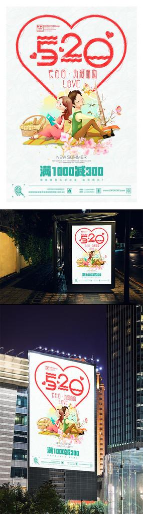 卡通520表白日情人节海报