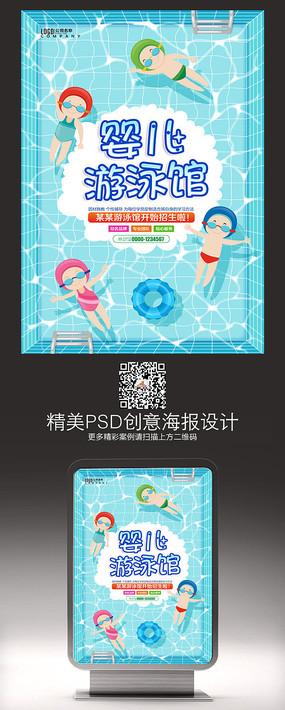卡通大气婴儿游泳馆海报设计