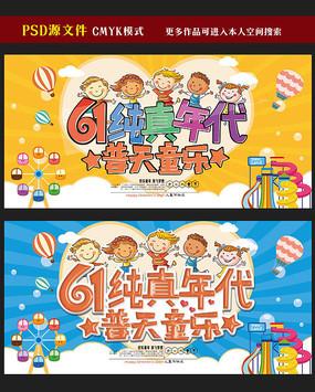 卡通六一儿童节活动宣传海报