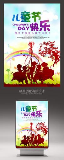 快乐六一儿童节创意宣传海报