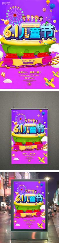 快乐六一儿童时尚大气海报