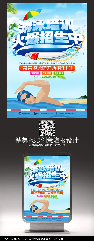 蓝色创意游泳培训班招生海报图片