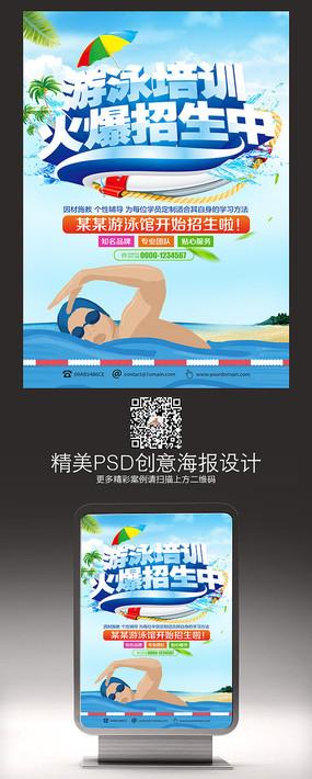 蓝色创意游泳培训班招生海报