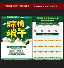 粽情端午节宣传单模板设计