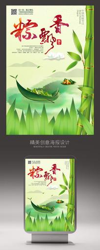 清新粽飘香端午节海报设计