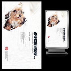 让宠物快乐起来宠物宣传海报
