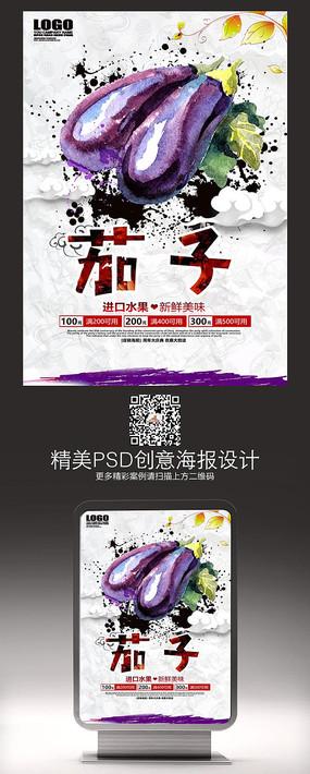 水彩茄子宣传海报