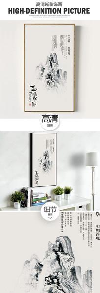 新中式水墨山水意境唯美时尚装饰画无框画