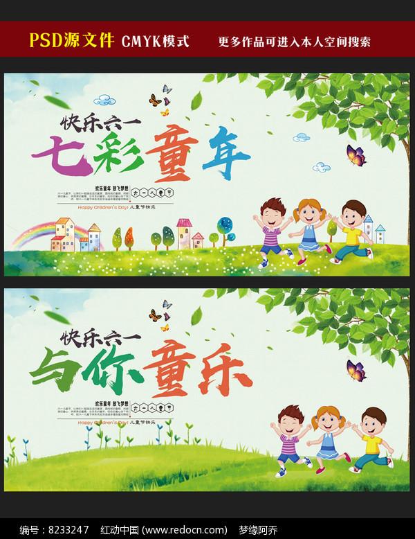 与你童乐六一儿童节快乐宣传海报图片