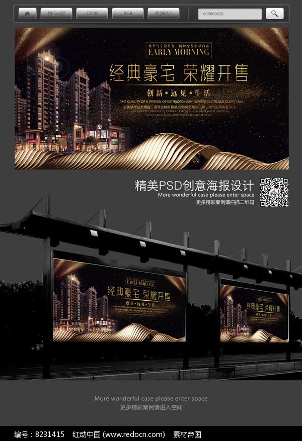 震撼房地产户外广告海报设计图片