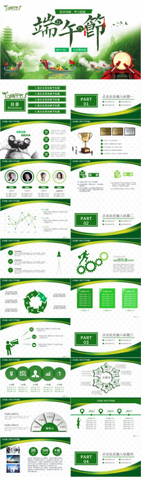 中国传统节日端午节PPT模板