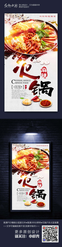 中国风时尚麻辣火锅创意海报素材