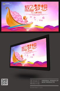 中国梦儿童梦61儿童节宣传海报设计