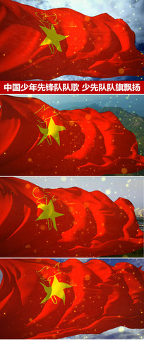 中国少年先锋队队歌队旗视频