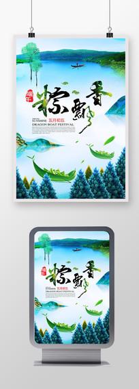 自然意境粽飘香端午节日海报设计