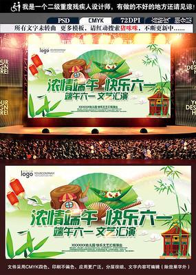 61儿童节端午节文艺表演舞台背景板