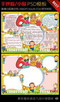 61兒童節學校展板手抄報設計模板