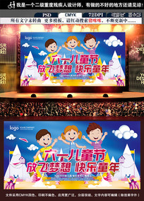 炫彩卡通六一儿童节晚会文艺汇演背景海报