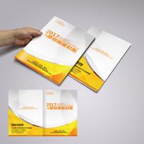 橙色画册封面
