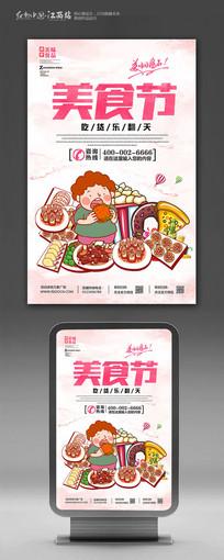 创意水彩美食节宣传海报