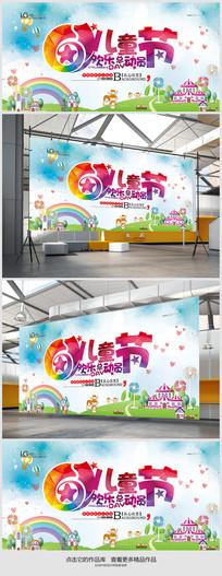 儿童节欢乐总动员户外宣传海报