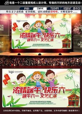 儿童节快乐艺术字