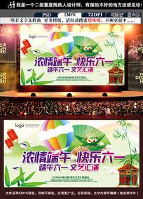 儿童节快乐六一端午文艺汇演舞台背景