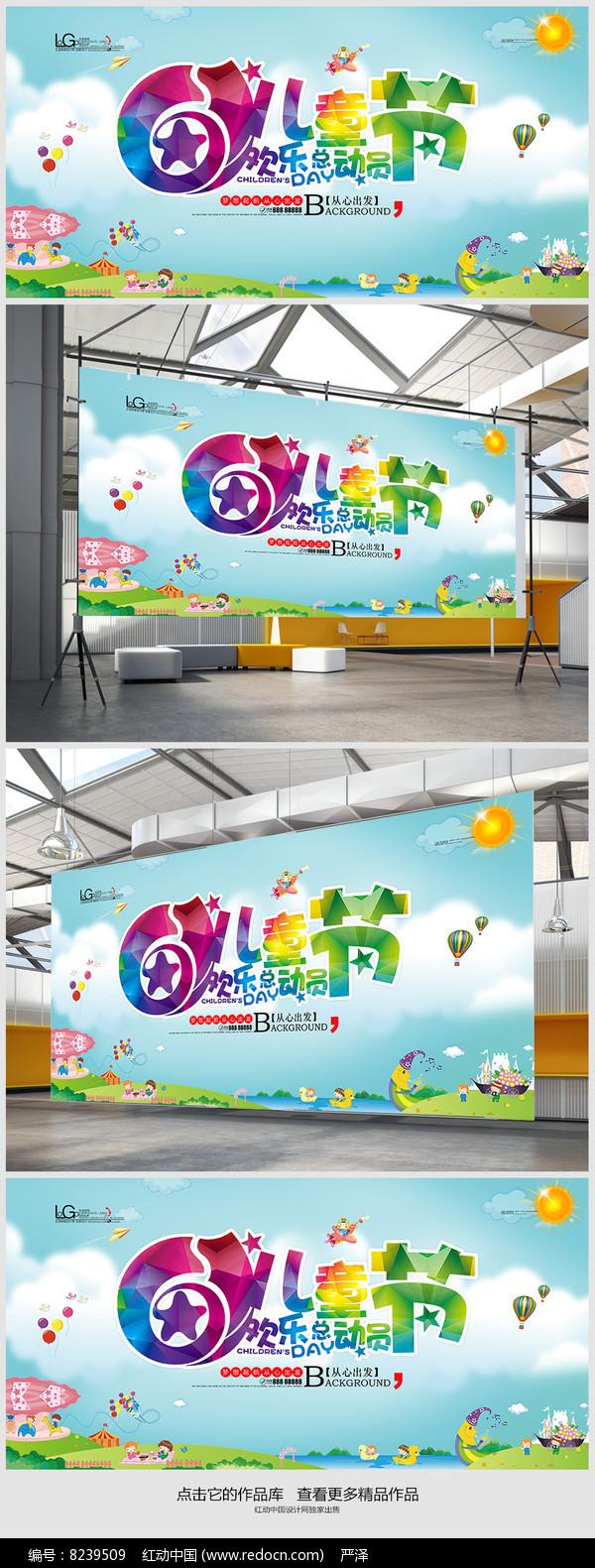 儿童节夏季亲子活动海报设计图片