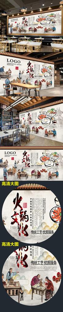 火锅背景重庆火锅传统装饰背景墙