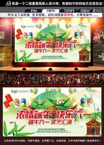 简约六一端午节儿童节海报六一儿童节晚会背景展板