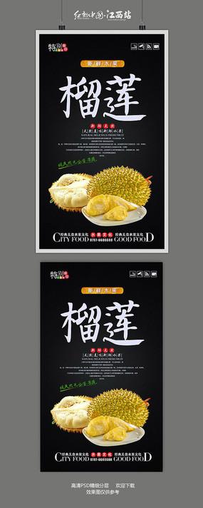 精美大气榴莲水果店宣传海报