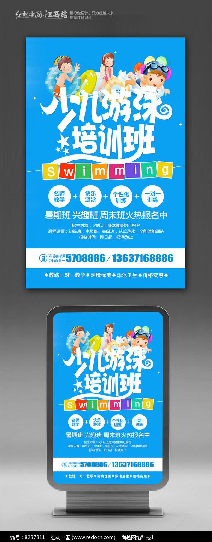 卡通少儿游泳班招生海报图片