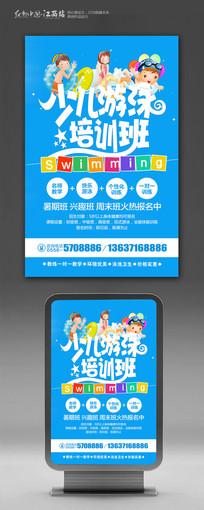 卡通少儿游泳班招生海报
