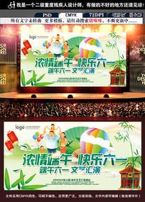 六一儿童节端午节亲子活动比赛海报