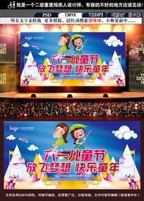 六一儿童节全家总动员亲子活动舞台背景设计