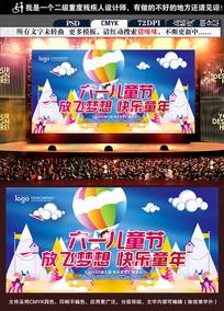六一儿童节舞台背景图片模板
