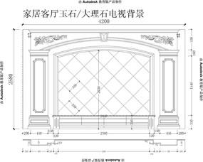 欧式雕花客厅大理石电视背景墙CAD设计图纸