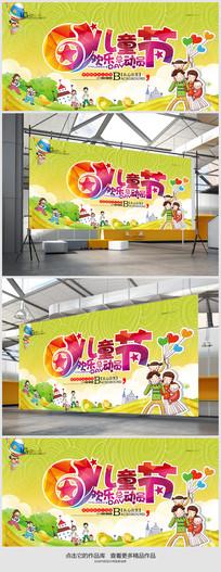 亲子互动儿童节欢乐总动员海报设计