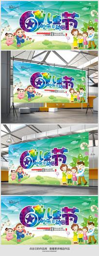 亲子派对儿童节宣传海报